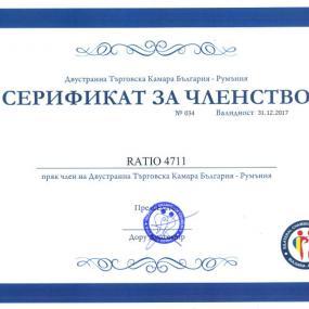 Двустранна Търговска Камара България – Румъния